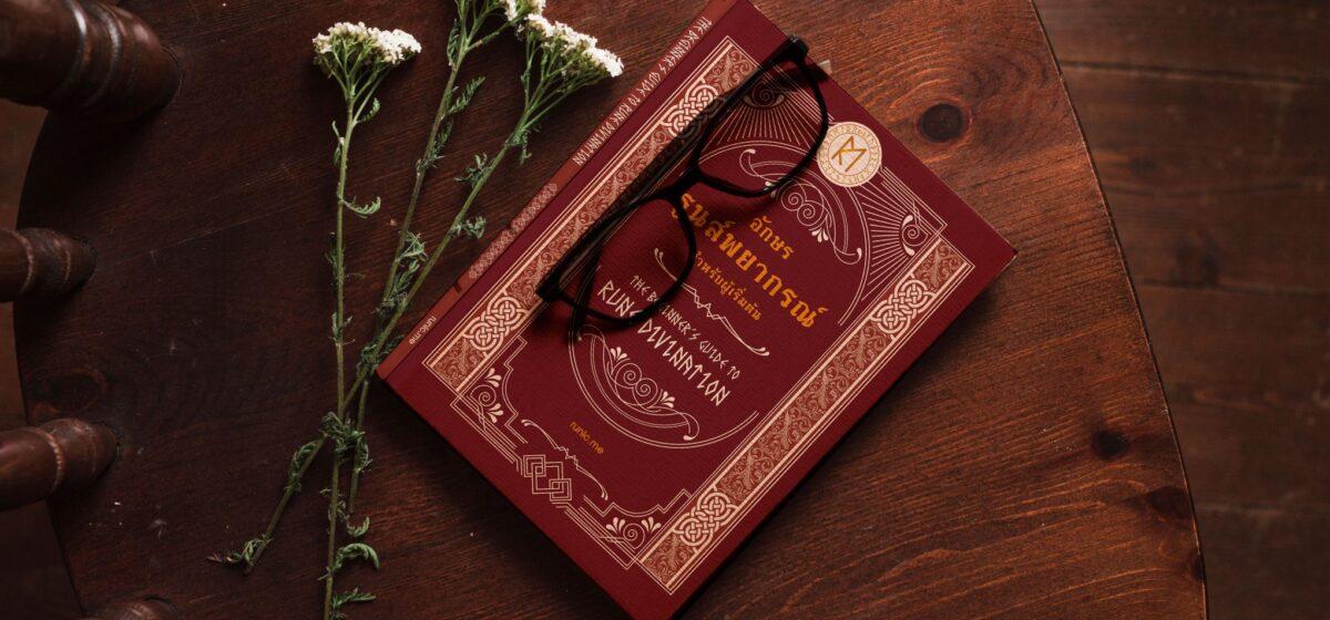 หนังสือ อักษรรูนส์พยากรณ์